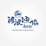 kyoniijimaさんの「地域漁業の担い手である青年部」のロゴへの提案