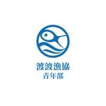 washさんの「地域漁業の担い手である青年部」のロゴへの提案