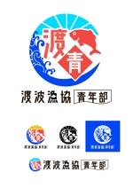 NOdesignさんの「地域漁業の担い手である青年部」のロゴへの提案
