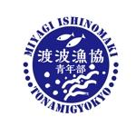 24taraさんの「地域漁業の担い手である青年部」のロゴへの提案