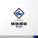 sa_akutsuさんの「地域漁業の担い手である青年部」のロゴへの提案