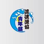 mookkeikoさんの「地域漁業の担い手である青年部」のロゴへの提案