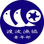 keishi0016さんの「地域漁業の担い手である青年部」のロゴへの提案