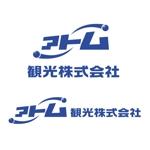 serve2000さんの旅行会社ののロゴへの提案