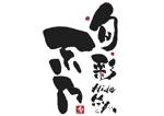 kenow-20さんの「旬彩 秀」のロゴ作成への提案