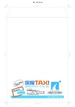 wakaba1108さんの封筒デザイン 保険代理店への提案