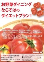 daikitiさんのダイエットメニューの広告チラシへの提案
