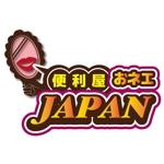おネエの便利屋 「おネエJAPAN」のロゴへの提案