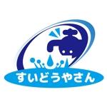 水道設備会社「すいどうやさん」のロゴデザインへの提案