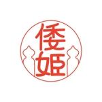 mayumi-oさんのハーブティーショップサイト「やまとひめ」のロゴへの提案