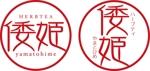 trialさんのハーブティーショップサイト「やまとひめ」のロゴへの提案