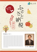 yu_kusakabeさんのふるさと納税のお礼状(チラシ)のデザイン依頼への提案