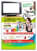 gkanekoさんの広告代理店のダイレクトメール作成への提案