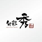 the_3rd_flyさんの「旬彩 秀」のロゴ作成への提案