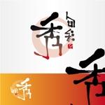 ChiGyoさんの「旬彩 秀」のロゴ作成への提案