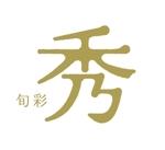 kanzaki_designさんの「旬彩 秀」のロゴ作成への提案
