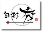luckさんの「旬彩 秀」のロゴ作成への提案