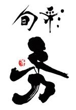 fdhkさんの「旬彩 秀」のロゴ作成への提案