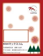 hoshiannuさんのクリスマスカードのデザイン(法人)への提案
