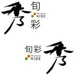getabo7さんの「旬彩 秀」のロゴ作成への提案