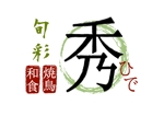 talk01さんの「旬彩 秀」のロゴ作成への提案