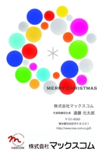 masahirohaneda8さんのクリスマスカードのデザイン(法人)への提案
