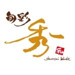 ninjinmamaさんの「旬彩 秀」のロゴ作成への提案