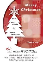 mafutaさんのクリスマスカードのデザイン(法人)への提案