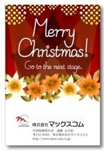NozomiKataokaさんのクリスマスカードのデザイン(法人)への提案