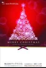 ponta8282さんのクリスマスカードのデザイン(法人)への提案