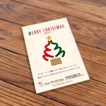 MUSAIさんのクリスマスカードのデザイン(法人)への提案
