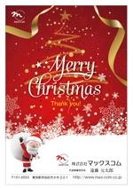 dmaxさんのクリスマスカードのデザイン(法人)への提案