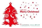 Grunherzさんのクリスマスカードのデザイン(法人)への提案