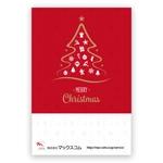 green_pearさんのクリスマスカードのデザイン(法人)への提案