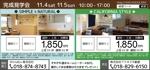 yuma56さんの建売住宅2棟 フリーペーパー用広告デザインへの提案