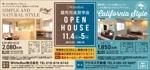 建売住宅2棟 フリーペーパー用広告デザインへの提案