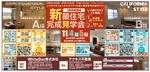 s-mixさんの建売住宅2棟 フリーペーパー用広告デザインへの提案