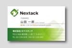 「株式会社ネクスタック」の名刺デザインへの提案