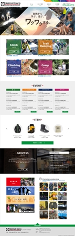 TomHaruさんの家族でお出かけ!アウトドアサイトのホームページ立ち上げに伴い、トップデザイン1P大募集!への提案