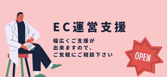 ★ECでお困りの方へ★ご気軽に幅広くご相談ください!