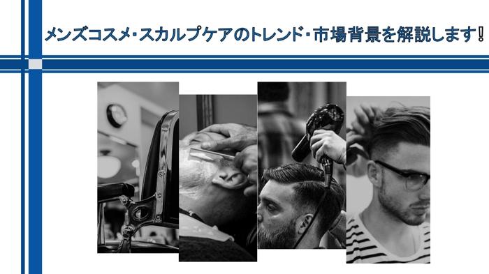 メンズコスメ・ヘアケアトレンドを解説します  元メンズヘアケア営業マンが市場背景とトレンドをご紹介!
