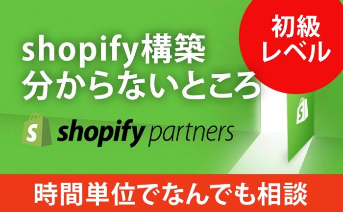 【個別相談】デザイン歴20年デザイナーがShopifyサイトご相談に乗ります