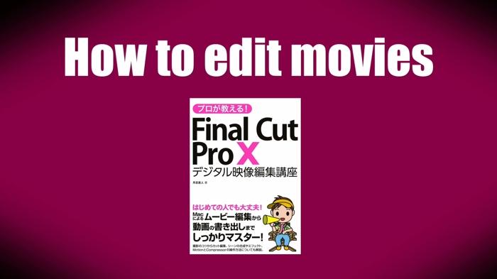 動画編集初心者用のFinalCutProXの使い方教えます!