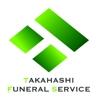 株式会社たかはし葬儀社