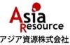 アジア資源㈱