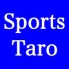 スポーツ太郎