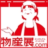 物産展.com