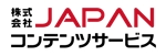株式会社JAPANコンテンツサービス