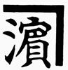 株式会社 浜田