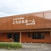 塚本産業株式会社